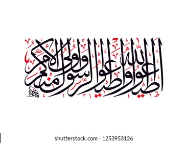 Holy Quran Arabic calligraphy, translated: (Obey Allah , and obey the Messenger , and those charged with authority among you)