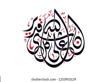 Holy Quran Arabic calligraphy, translated: (Allah is Able to do all things)