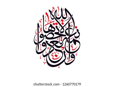 Holy Quran Arabic calligraphy, translated/ (If ye would count up the favours of Allah, never would ye be able to number them)