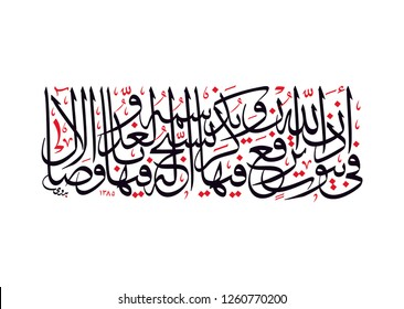 Holy Quran Arabic calligraphy, translated/ ((Lit is such a Light) in houses, which Allah hath permitted to be raised to honour; for the celebration, in them, of His name)