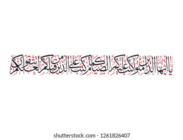 Holy Quran Arabic calligraphy, translated: (O YOU who have attained to faith! Fasting is ordained for you as it was ordained for those before you, so that you might remain conscious of God)