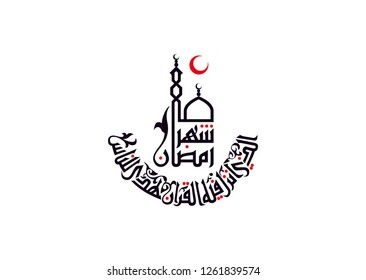 Holy Quran Arabic calligraphy, translated: (The month of Ramadan in which was revealed the Qur'an)