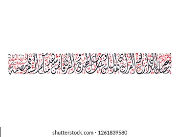 Holy Quran Arabic calligraphy, translated: (The month of Ramadan in which was revealed the Qur'an) 2