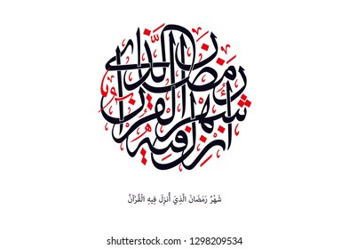 Holy Quran Arabic calligraphy, translated (Ramadhan is the (month) in which was sent down the Qur'an, as a guide to mankind, also clear (Signs) for guidance and judgment 3