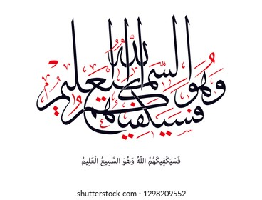 Holy Quran Arabic calligraphy, translated (but Allah will suffice thee as against them, and He is the All-Hearing, the All-Knowing)