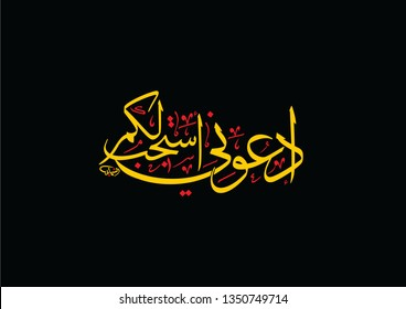 Holy Quran Arabic calligraphy, translated (And your Lord hath said Pray unto Me and I will hear your prayer). Vector black background. Vector black background