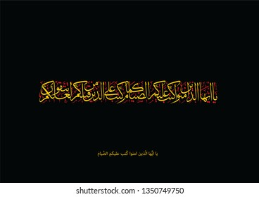 Holy Quran Arabic calligraphy, translated: (O ye who believe, Fasting is prescribed to you as it was prescribed to those before you, that ye may (learn) self-restraint). Vector black background