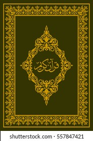 What is the sacred book of islam