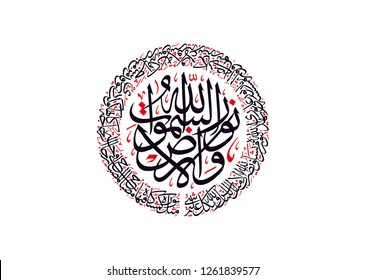 Holy Quran Islamic Arabic calligraphy, translated: ( Allah is the Light of the heavens and the earth) mohammad