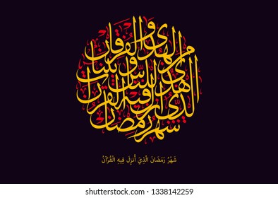 Holy Quran Islamic Arabic calligraphy, translated: (Ramadhan is the (month) in which was sent down the Qur'an, as a guide to mankind, also clear (Signs) for guidance and judgment) Vector