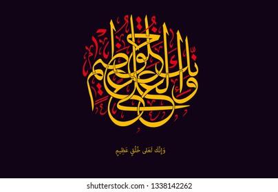 Arabic Font Stock Vectors, Images & Vector Art | Shutterstock
