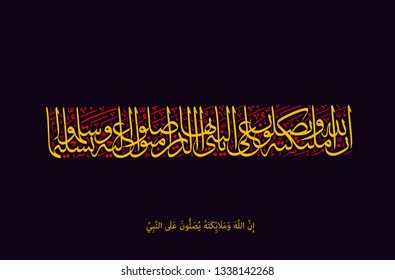 Holy Quran Islamic Arabic calligraphy, translated: (Allah and His angels send blessings on the Prophet O ye that believe Send ye blessings on him, and salute him with all respect) Vector