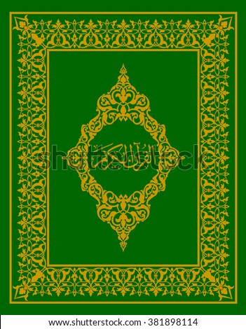 Quran Book Arabic
