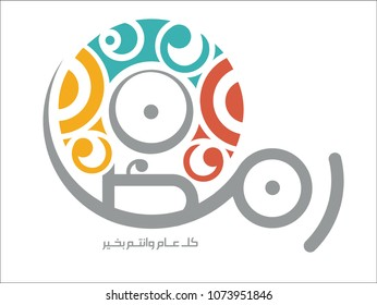 Holy Ramadan month greeting card
