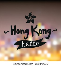 """Hong Kong. Blurry skyline background with city lights and typography """"Hello, Hong Kong"""". Vector hand drawn design. Eps 10."""