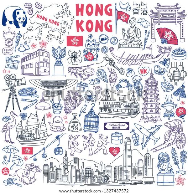"Hong Kong doodle set. Skyline, food, landmarks. Hand drawn vector illustration isolated on background. Chinese characters translation:""Hong Kong"",""Pawn Shop"",""Nathan Road"", ""East""(mahjong tile)."