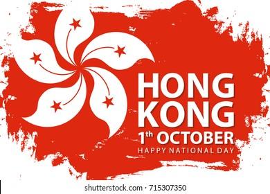 Hong Kong Happy National Day, 1 october celebration banner. Vector illustration.
