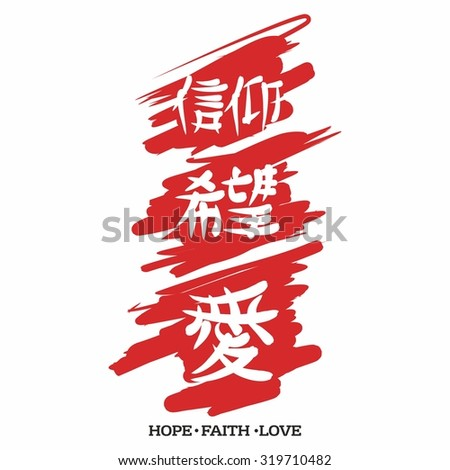 Hope Faith Love Gospel Japanese Kanji Stock Vector Royalty Free