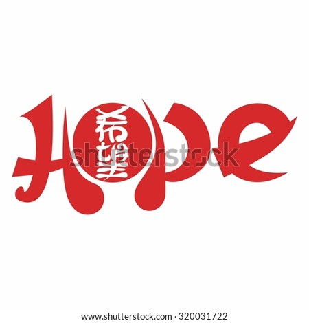 Hope Gospel Japanese Kanji Stock Vector Royalty Free 320031722