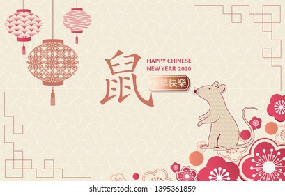 Horizontal banner with Chinese elements of the new year. Chinese lanterns with patterns in  geometric decorative ornaments. Chinese zodiac sign - a rat. Translation from Chinese Happy New Year