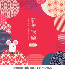 A horizontal banner with Chinese elements of the new year. Vector illustration.Chinese lanterns with patterns in modern style, geometric decorative ornaments.Translation from Chinese - Happy New Year