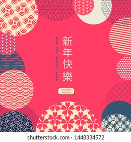 A horizontal banner with  Chinese elements of the new year. Vector illustration.Chinese lanterns with patterns in modern style, geometric decorative ornaments.Translation from Chinese Happy New Year