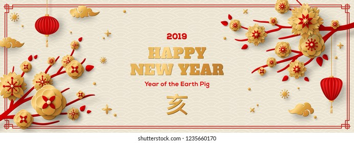 Horizontal Banner with Gold Sakura Tree Branches. Chinese 2019 New Year Elements. Hieroglyph - Zodiac Sign Pig. Vector illustration. Asian Lantern, Clouds and Paper cut Flowers. Place for your Text.