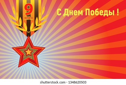 Horizontal vector illustration for the holiday of Victory on May 9. red star and St. George Ribbon on the background of light blue-red rays. Russian translation: 9th May. Happy Victory Day!