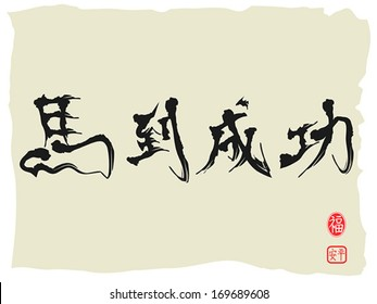 Horse Calligraphy, Chinese characters as Achieving Immediate Success