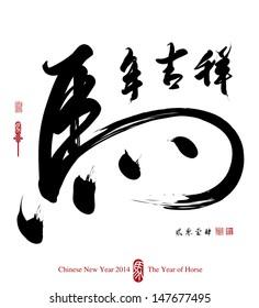 Horse Calligraphy, Chinese New Year 2014. Translation: Auspicious Year of Horse