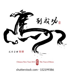 Horse Calligraphy, Chinese New Year 2014. Translation: Achieve Immediate Success