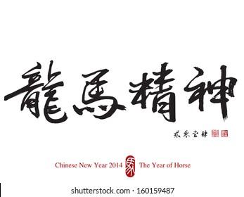Horse Calligraphy, Chinese New Year 2014. Translation: Vigorous Spirit