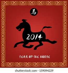 horse calligraphy vector black on red and gold borderschinese new year 2014