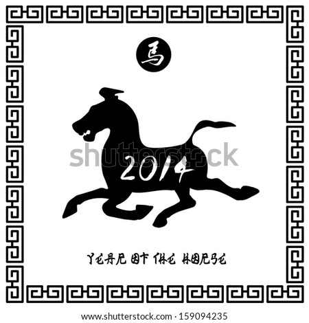horse calligraphy vector black white with borders chinese new year 2014