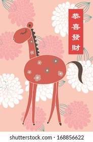 horse chinese new year template with chinese character that reads prosperity vector /illustration/ background/ greeting card