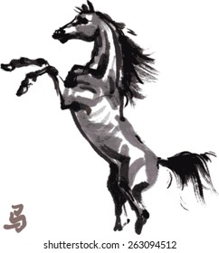 """Horse vector sumi-e illustration. Rearing Arabian stallion oriental ink wash painting with Chinese hieroglyph """"horse""""."""