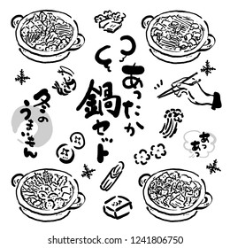 """Hot pot dish / """"hot pot set, delicious winter, something hot"""" is written in Japanese"""