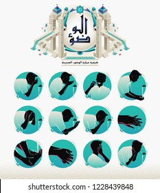 How to Perform Ablution or Wudu steps. Arabic version. Steps of wudu' in arabic order.