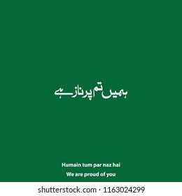 Humain tum par naz hai, Urdu calligraphy