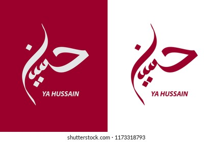 Imam Hussain Images Stock Photos Vectors Shutterstock