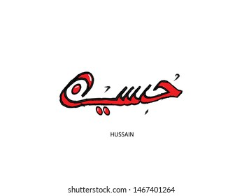 Hussain is written in arabic