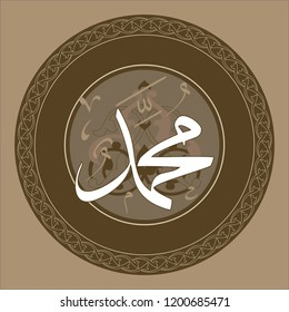 Hz. Muhammad (SAV) calligraphic writing . Wall panel, gift card, icon, decorative materials, mosques and houses can be used as tableau. EPS10 format.