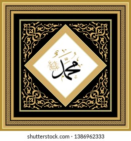 Hz. Muhammad (SAV) calligraphic writing. Wall panel, gift card, icon, decorative materials, mosques and houses can be used as tableau.Ottoman Zencerek stlye frame. EPS format vector drawing.