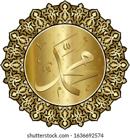 Hz. Muhammad (SAV) , Vector golden calligraphy. Wall panel, gift card, decorative materials, mosques and houses can be used as poster. EPS format vector drawing.