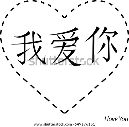 I Love You Chinese Stock Vector Royalty Free 649176151 Shutterstock