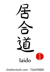 Iaido-asian martial art of smooth, controlled movement of drawing sword-vector japanese calligraphy symbols on sun background. Japan budo  hieroglyph  and red stamp(in japanese-hanko)