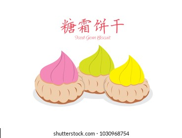 Iced Gem Biscuit Traditional Snack Singapore Vector