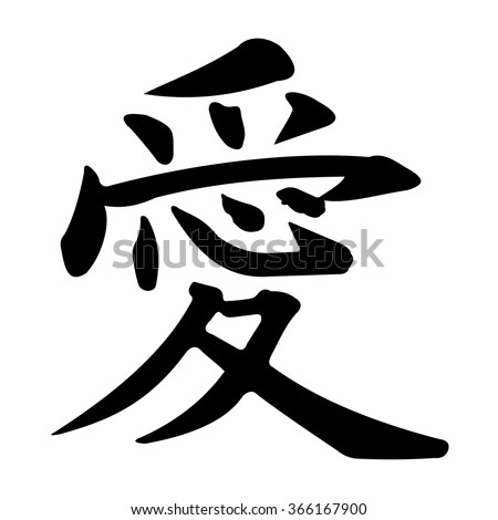 Icon Symbol Written Japanese Love Ideal Stock Vector Royalty Free