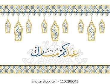 id Mubarak greeting card for all Muslim people with Arabic calligraphy art.  vector illustration The Arabic calligraphy translation; (Eid Mubarak means happy Eid Muslim festival)