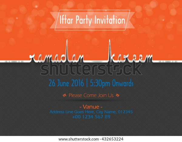 Iftar Party Invitation Card Design Islamic Stock Vector